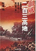 血風二百三高地―日露戦争の命運をかけた第三軍の戦い (光人社NF文庫)