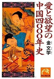 愛と欲望の中国四〇〇〇年史