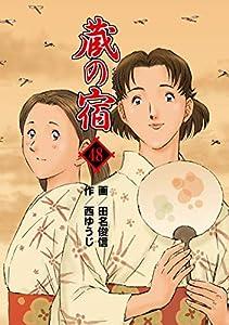 蔵の宿 48巻 (芳文社コミックス)