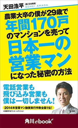農業大卒の僕が29歳で年間170戸のマンションを売って日本一の営業マンになった秘密の方法 (角川ebook nf) (角川ebook nf)
