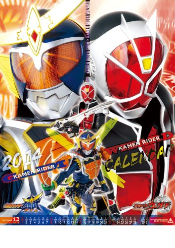 Japanese Anime Calendar 2014 Kamen Rider Gaimu&Wizard #K019S