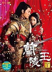 『蘭陵王』(らんりょうおう)全46話
