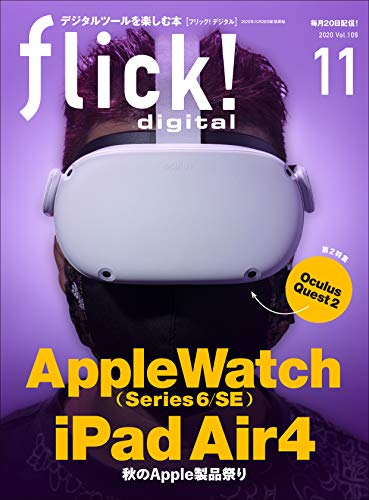 [雑誌] flick! digital (フリックデジタル) 2020年11月