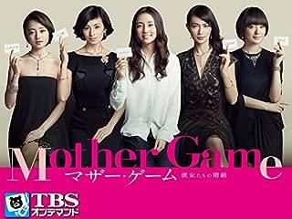 マザー・ゲーム〜彼女たちの階級〜【TBSオンデマンド】