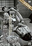 女刑御禁制百年 [DVD]