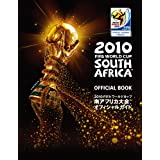 2010 FIFA ワールドカップ 南アフリカ大会TM オフィシャルガイド (ShoPro Books)