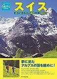 スイス 歩いて楽しむアルプス絶景ルート 改訂新版 (地球の歩き方GEM STONE)