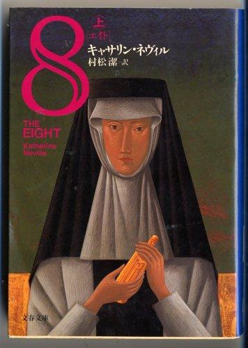 8(エイト)〈上〉 (文春文庫)
