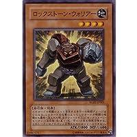 遊戯王 RGBT-JP001-SR 《ロックストーン・ウォリアー》 Super