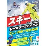 スキー レベルアップバイブル 正しい技術で完全走破! (コツがわかる本!)