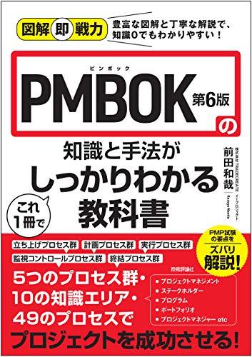 図解即戦力 PMBOK第6版の知識と手法がこれ1冊でしっかりわかる教科書