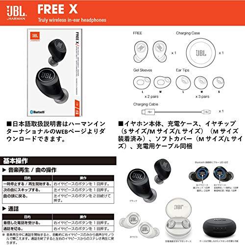 JBLFREEX完全ワイヤレスイヤホンIPX5防水/Bluetooth対応ブラック【国内正規品/メーカー1年保証付き】