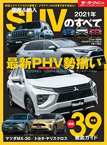 ニューモデル速報 統括シリーズ 2021年 国産&輸入SUVのすべて