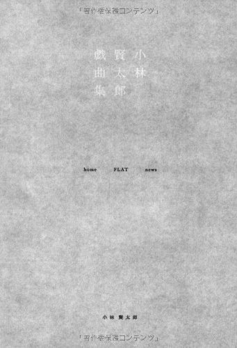 小林賢太郎戯曲集―home FLAT news