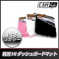 自動車販促用品専門店カーライフ フロアマット 軽用 HI ダッシュボードマット カー用品 アクセサリ ピンク
