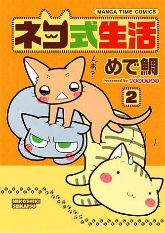 ネコ式生活 2 (まんがタイムコミックス)
