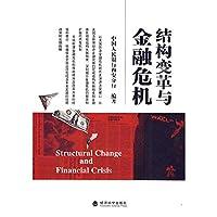结构变革与金融危机