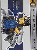 Fake 6 (ビーボーイコミックス)