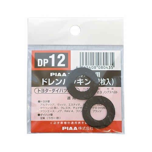 SAFETY ドレンパッキン トヨタ用 DP12