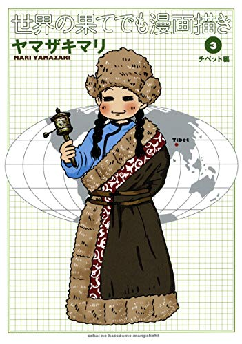 世界の果てでも漫画描き 3 チベット編 (集英社クリエイティブコミックス) - ヤマザキ マリ
