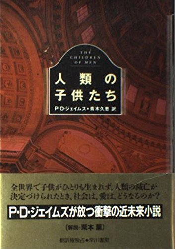 人類の子供たち (Hayakawa Novels)