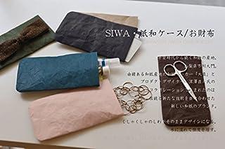 「SIWA・紙和」和紙のパスポートケース/グレー