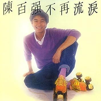 Bu Zai Liu Lei
