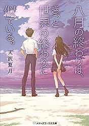 小説 恋愛 泣ける