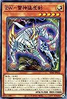 遊戯王 第11期 SD42-JP012 ZW-雷神猛虎剣