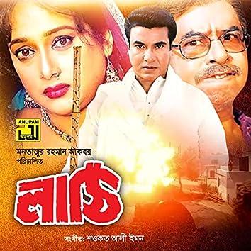 Lathi (Original Motion Picture Soundtrack)