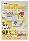 サンワサプライ マルチ名刺カード(白) JP-MCMT01N-5 1セット(2冊)