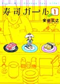 寿司ガール 1