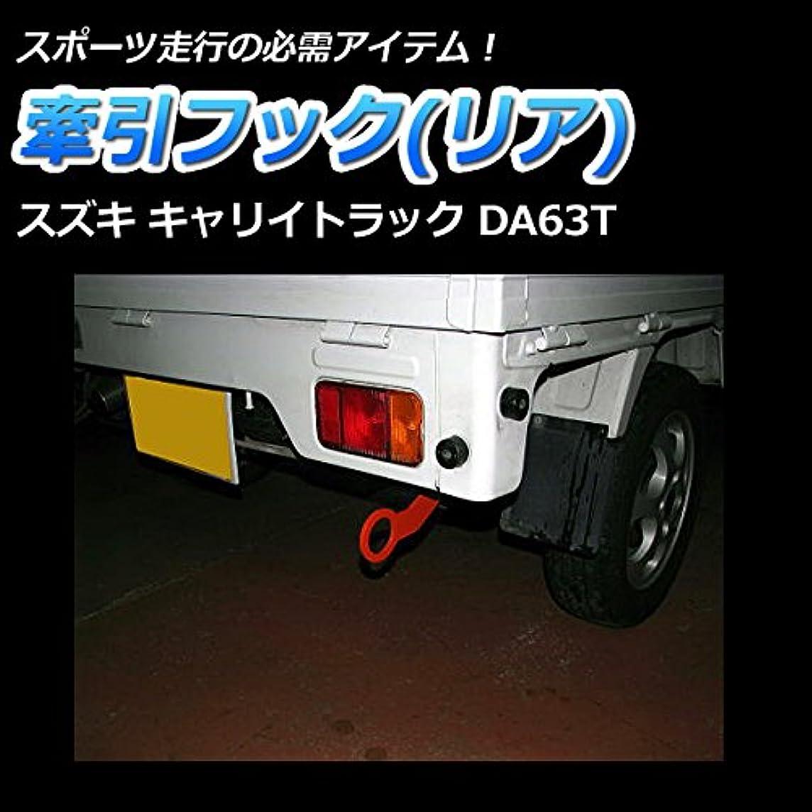 包囲突破口揃える牽引フック リア 固定式 スズキ キャリイトラック DA63T 「日本製」