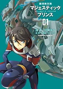 銀河機攻隊マジェスティックプリンス(1) (角川コミックス・エース)