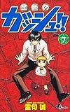 金色のガッシュ!! 7 (少年サンデーコミックス)