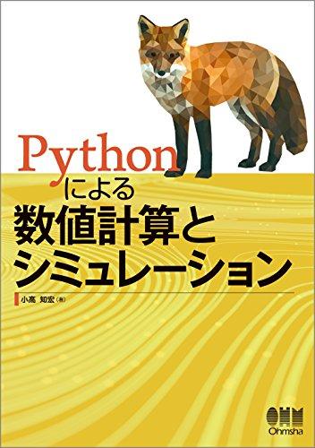 Pythonによる数値計算とシミュレーション