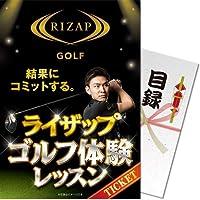 【パネもく!】RIZAPゴルフ体験レッスン(目録・A3パネル付)