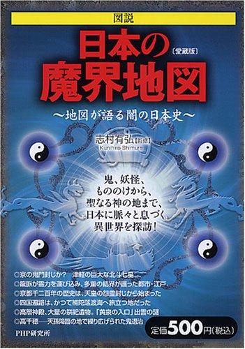 [図説]日本の魔界地図(愛蔵版)の詳細を見る