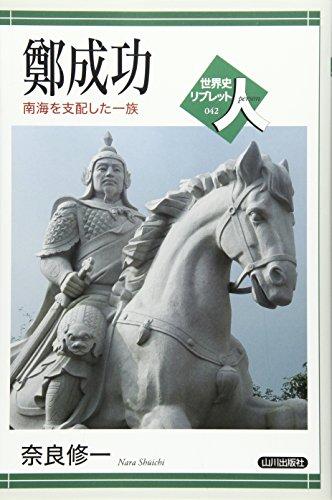 鄭成功―南海を支配した一族 (世界史リブレット人)