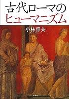 古代ローマのヒューマニズム