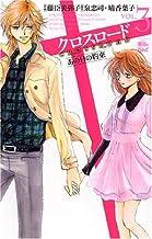 クロスロード~あの日の約束 3 (3) (ジュールコミックス COMIC魔法のiらんどシリーズ)