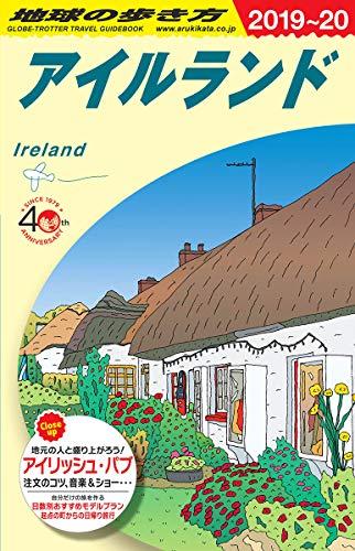 A05 地球の歩き方 アイルランド 2019~2020 (地球の歩き方A ヨーロッパ)