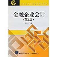 Modern economics and management planning materials : Financial Accounting ( 2nd Edition )(Chinese Edition)