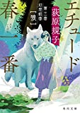 エチュード春一番 第三曲 幻想組曲 [狼] (角川文庫)