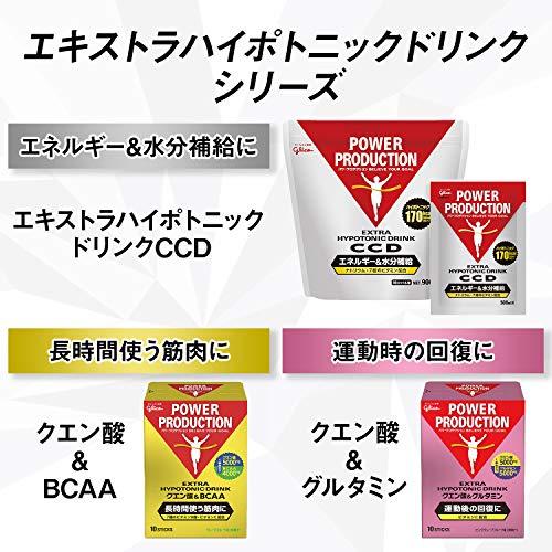 グリコパワープロダクションエキストラハイポトニックドリンククエン酸&BCAAグレープフルーツ味1袋(12.4g)10本】粉末ドリンクパウダービタミン