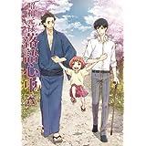 「昭和元禄落語心中」Blu-ray【通常版】六