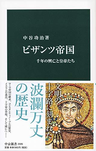 ビザンツ帝国-千年の興亡と皇帝たち (中公新書 2595)