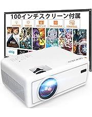 GROVIEW プロジェクター 小型 5000LM 1080PフルHD Bluetooth5.0対応【100''スクリーン付属】ホームシアター 台形補正 ホームプロジェクター 内蔵スピーカー HDMI/USB/SD/AV/VGA対応 スマホ/パソコン/タブレット/PS3/PS4ゲーム機/DVDプレイヤー接続可 3年保証