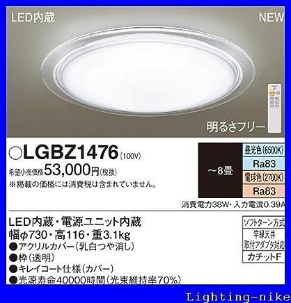 パナソニック シーリングライト LGBZ1476