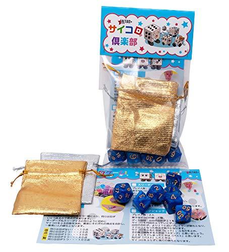 ALTAS+ 多面体 サイコロ ダイス セット 4面 6面 8面 10面 12面 20面 ブルー おもしろい おもちゃ TRPG RPG ボードゲーム すごろく ゲーム 収納袋 つき ブルー